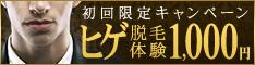 初回限定キャンペーンヒゲ脱毛体験1,000円