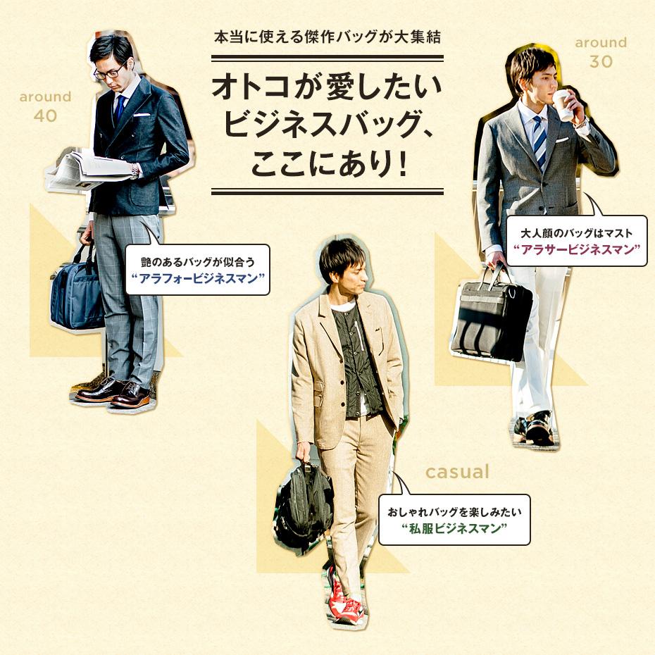 """本当に使える傑作バッグが大集結 オトコが愛したいビジネスバッグ、ここにあり! アラフォービジネスマン:艶のあるバッグが似合う""""アラフォービジネスマン"""" アラサービジネスマン:大人顔のバッグはマスト""""アラサービジネスマン"""" 私服ビジネスマン:おしゃれバッグを楽しみたい""""私服ビジネスマン"""""""