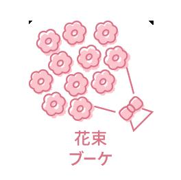 花束・ブーケ