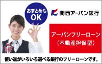 関西アーバン銀行 アーバンフリーローン(不動産担保型)
