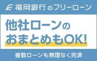 福岡銀行のフリーローン
