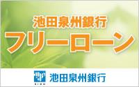 池田泉州銀行 フリーローン