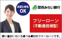 関西みらい銀行フリーローン(不動産担保型)