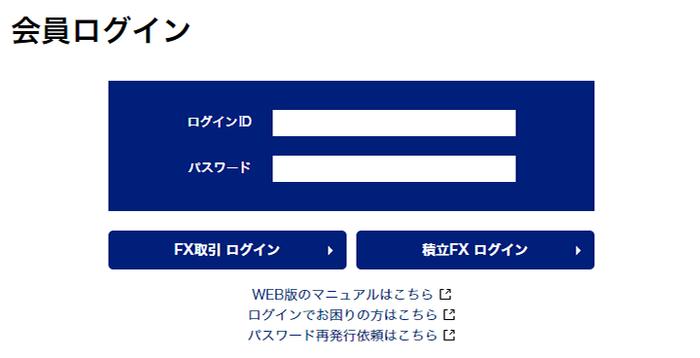 WEB版取引サイトならダウンロード不要でどこでも取引可能