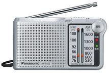 ホームラジオ