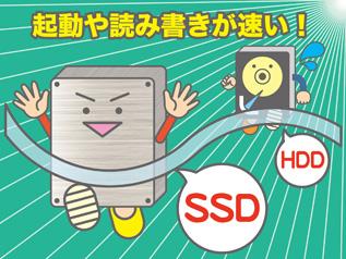 HDDよりも読み書きが高速! 起動が早いのも人気のポイント