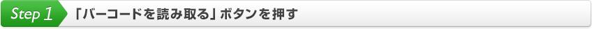 Step1 「バーコードを読み取る」ボタンを押す