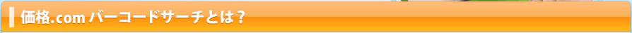 価格.com バーコードサーチとは?