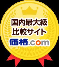 国内最大級比較サイト価格.com
