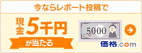 今なら、レポート投稿で現金5千円が当たる!