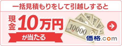 一括見積もりをして引越しすると現金10万円が当たる!