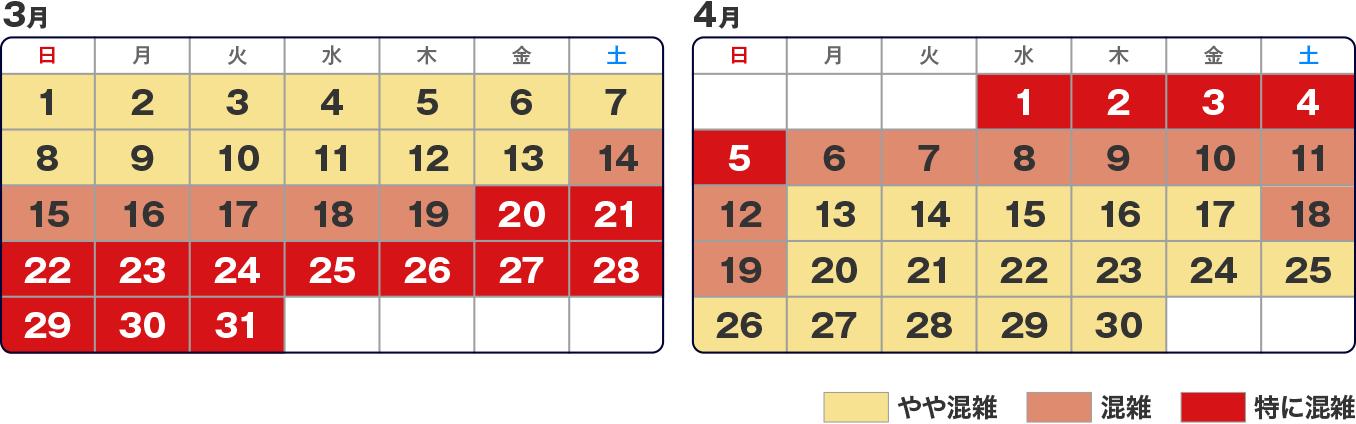 2020年引越し混雑予想カレンダー