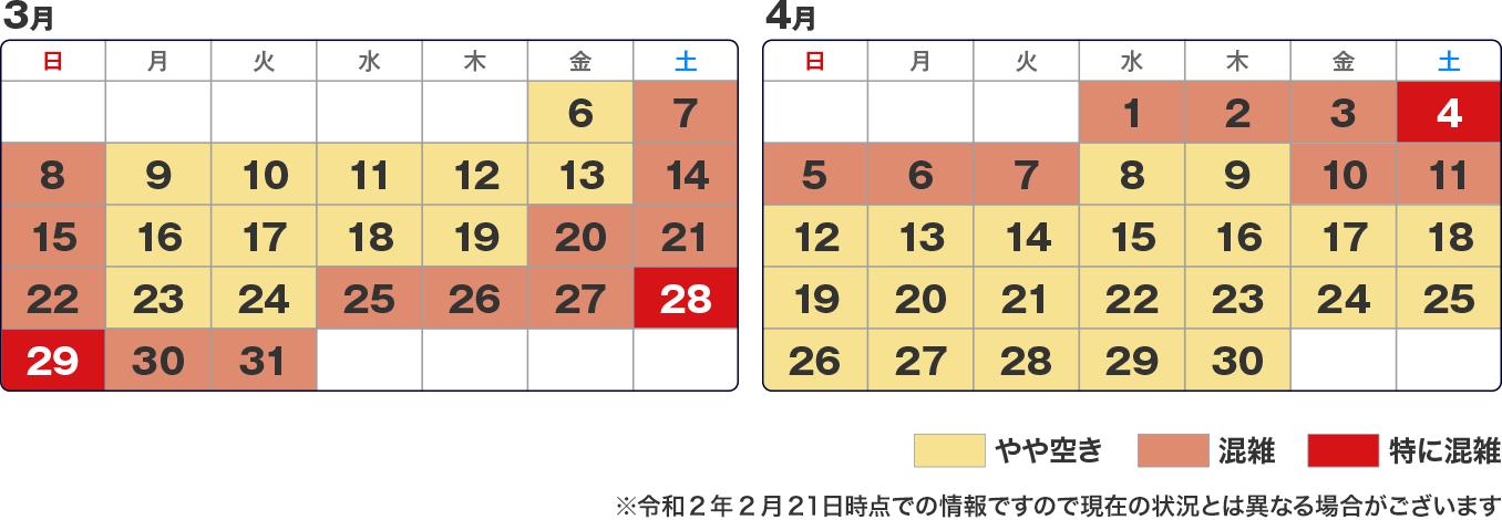 2020年引越予約状況カレンダー