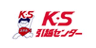 K・S引越センター