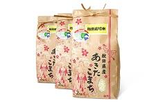 高橋の「特別栽培米」