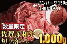 佐賀産和牛切り落とし1kg(黄金ハンバーグ付)