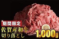 佐賀産和牛 切り落とし 1kg