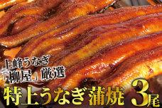 上峰鰻 柳屋 鰻蒲焼