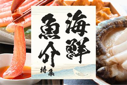 ふるさと納税おすすめ、海鮮・魚介特集