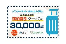 男鹿市 旅ゴー!クーポン(30000点)