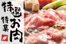 「お肉が食べたいっ!」特選お肉特集