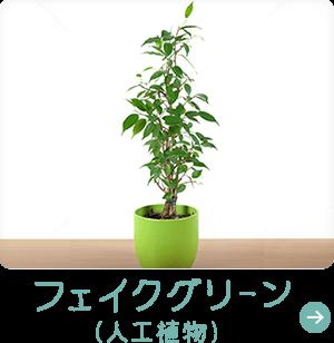 フェイクグリーン(人工植物)