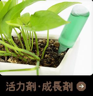 活力剤・成長剤