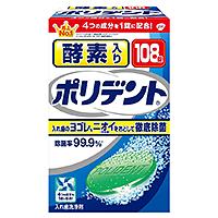 入れ歯洗浄剤の商品画像