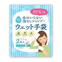 ウエット手袋の商品画像