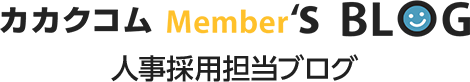 Member's BLOG 人事採用担当ブログ