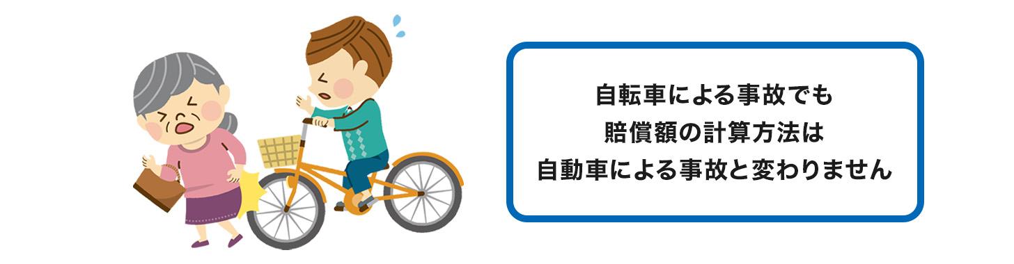 自転車による事故でも賠償額の計算方法は自動車による事故と変わりません