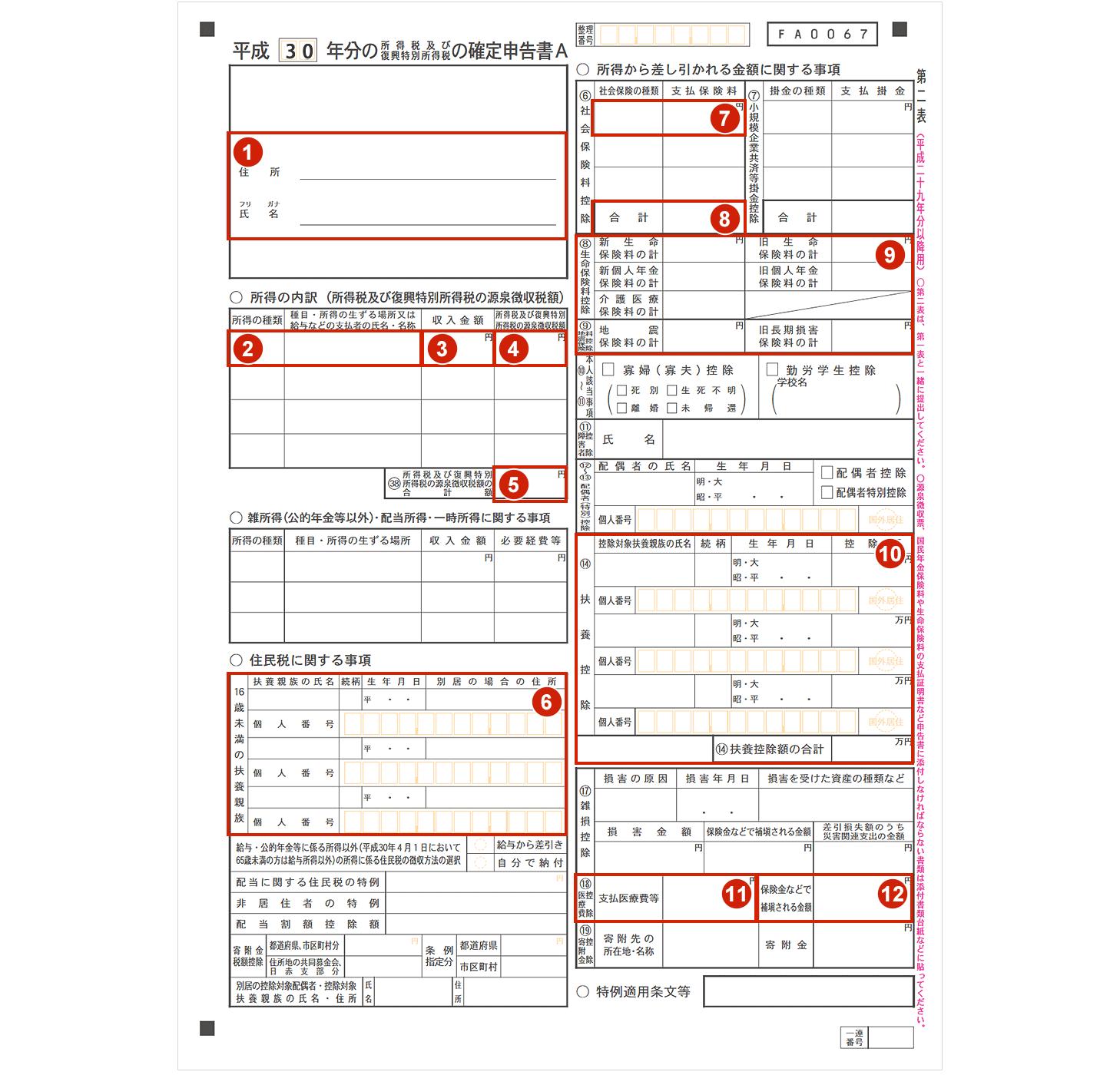 確定申告書A第二表の書き方