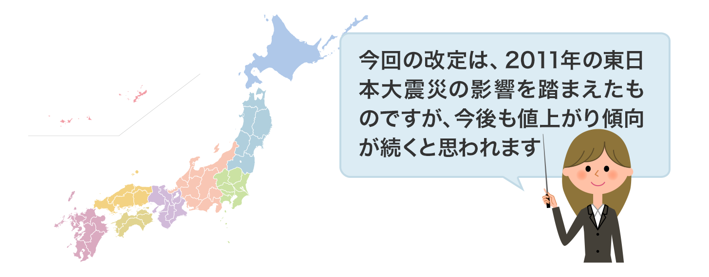 今回の改定は、2011年の東日本大震災の影響を踏まえたものですが、今後も値上がり傾向が続くと思われます