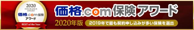 価格.com 保険アワード2020