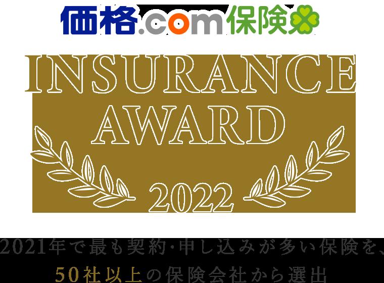 2021年で最も契約・申し込みが多い保険を選出