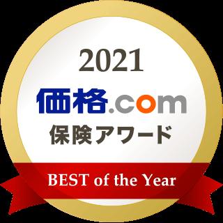 価格.com保険アワード2021年版