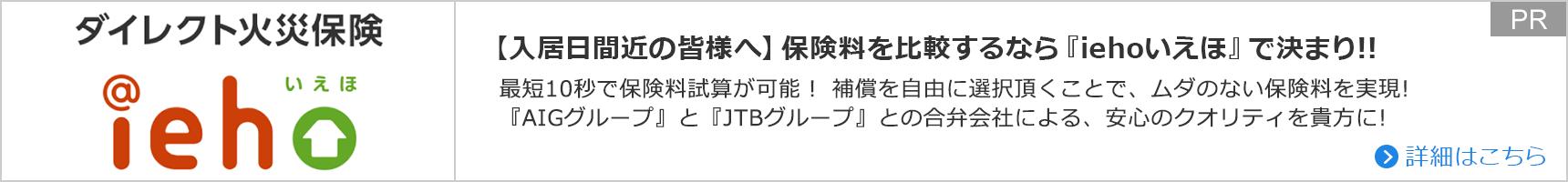 【入居日間近の皆様へ】保険料を比較するなら『iehoいえほ』で決まり!!