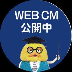 WEB CM 公開中