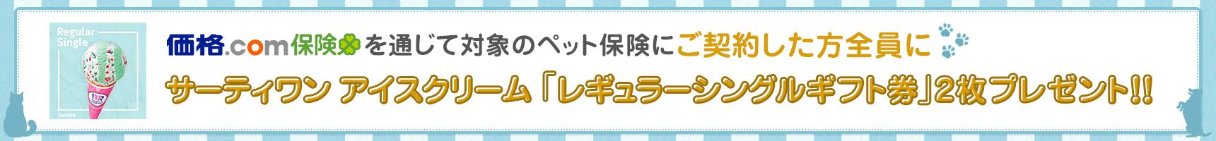 価格.com保険 ペット保険ご契約者全員にHotmanの「1秒タオル」プレゼント!!