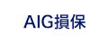 AIG損保の国内旅行傷害保険