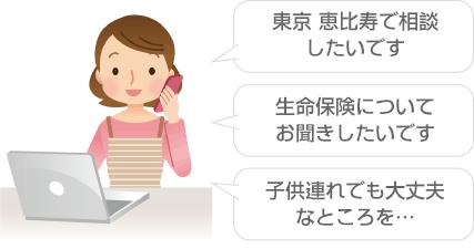 ・東京 恵比寿で相談したいです・生命保険の相談をしたいです・子供連れでも大丈夫なところを…