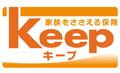 家族をささえる保険Keep  [キープ]