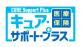 医療保険 新CURE Support [キュア・サポート](オリックス生命)