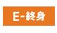 E-終身(FWD富士生命)