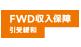 FWD収入保障引受緩和(FWD富士生命)