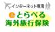 インターネット専用「eとらべる」(特定手続用海外旅行保険)