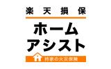 楽天損保 ホームアシスト(家庭総合保険)