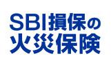 SBI損保の火災保険(住まいの保険)