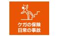 ケガの保険 日常の事故(スタンダード傷害保険)