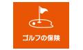 ゴルフの保険(国内旅行傷害保険)